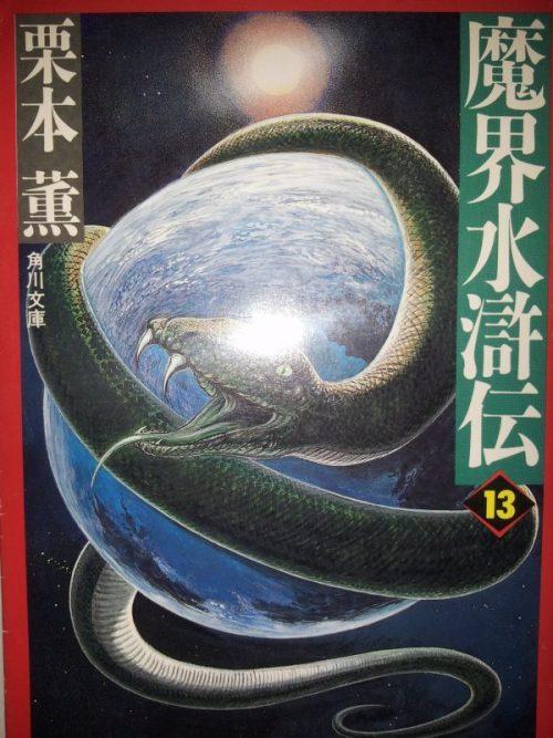 魔界水滸伝1